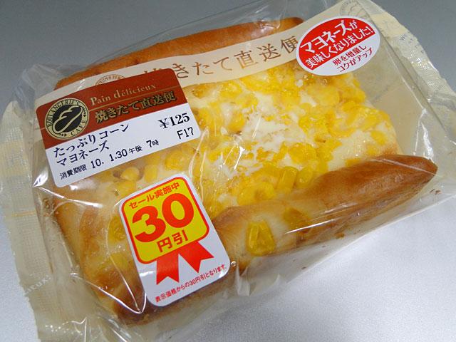 Corn and Mayonnaise Bread