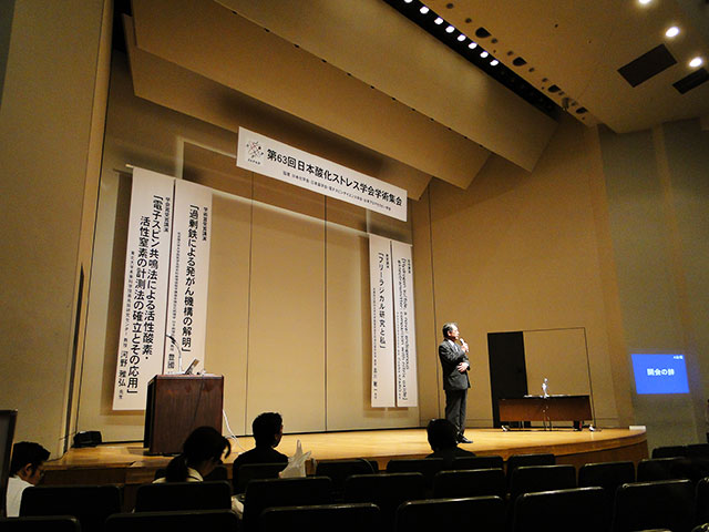 SFRR Japan 2010