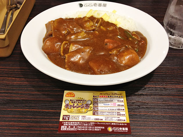 22nd Grand Mother Curry with Beef Giblets