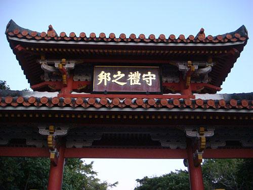 Shureimon
