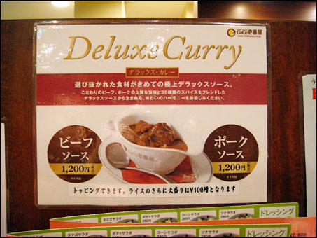 Deluxe Curry