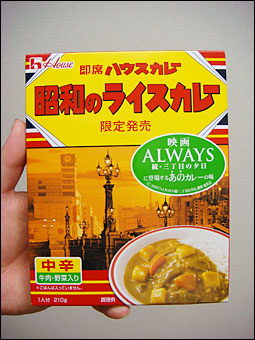 Showa Rice Curry