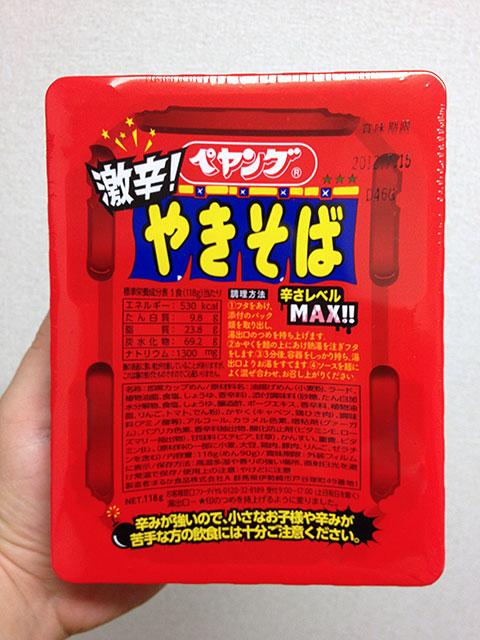 Super-Hot Yakisoba