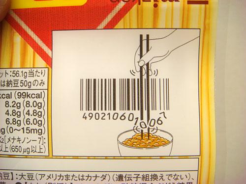 Bar-Code