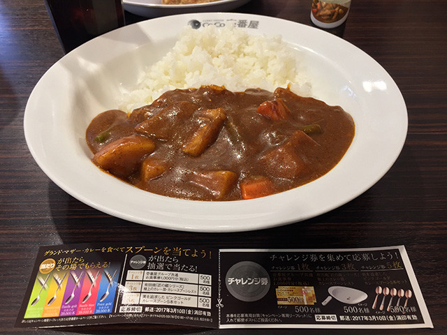 23rd Grand Mother Curry