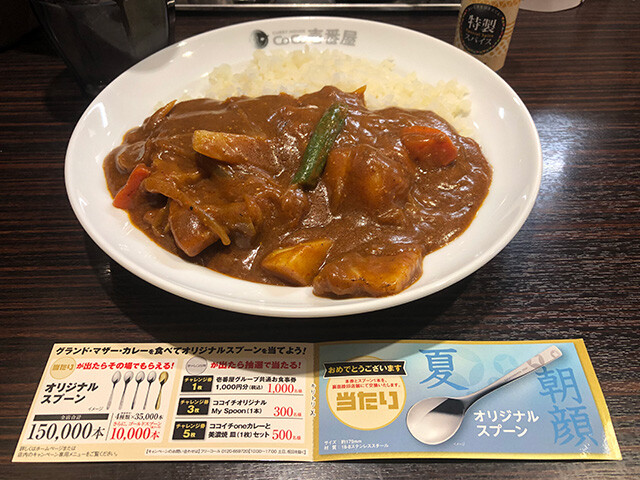 7th Grand Mother Curry
