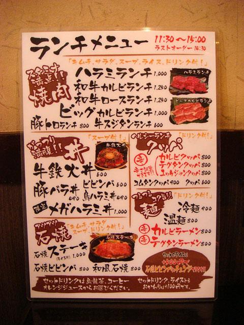 Lunch Menu of Ganryu
