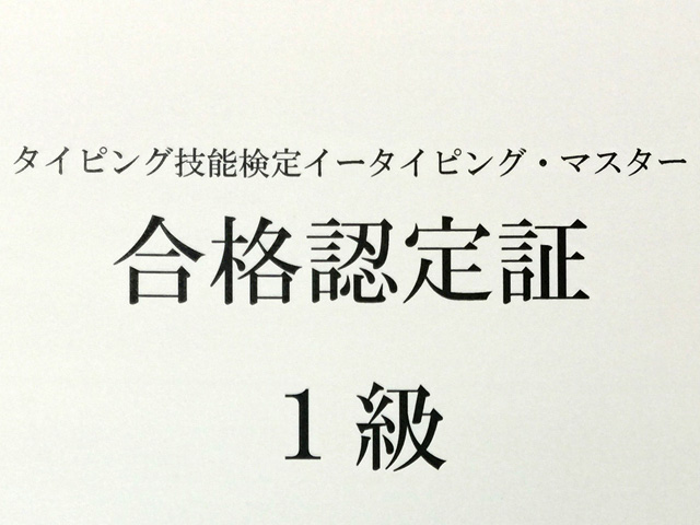 Certificate of e-Typing Master 1st Gradew