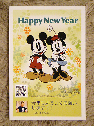 mixi's New Year's Card