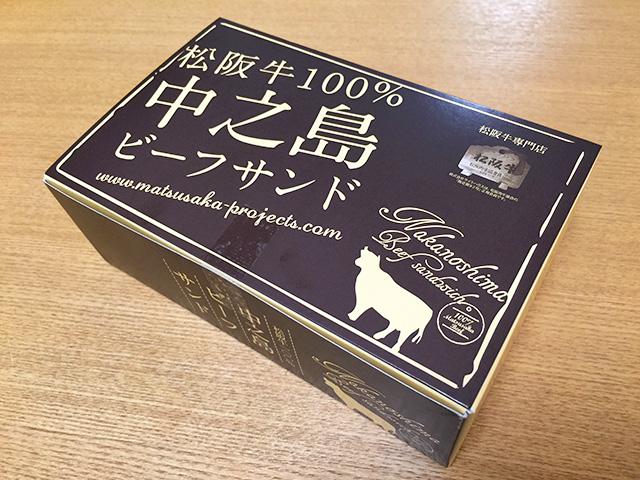 Nakanoshima Beef Sandwich