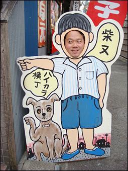 Haikara Yokocho