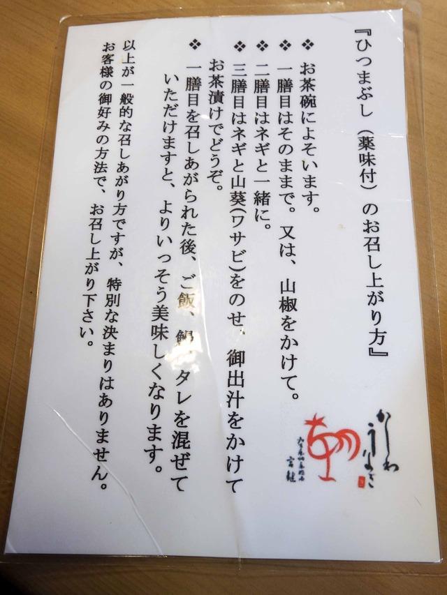 ひつまぶしの食べ方_edit