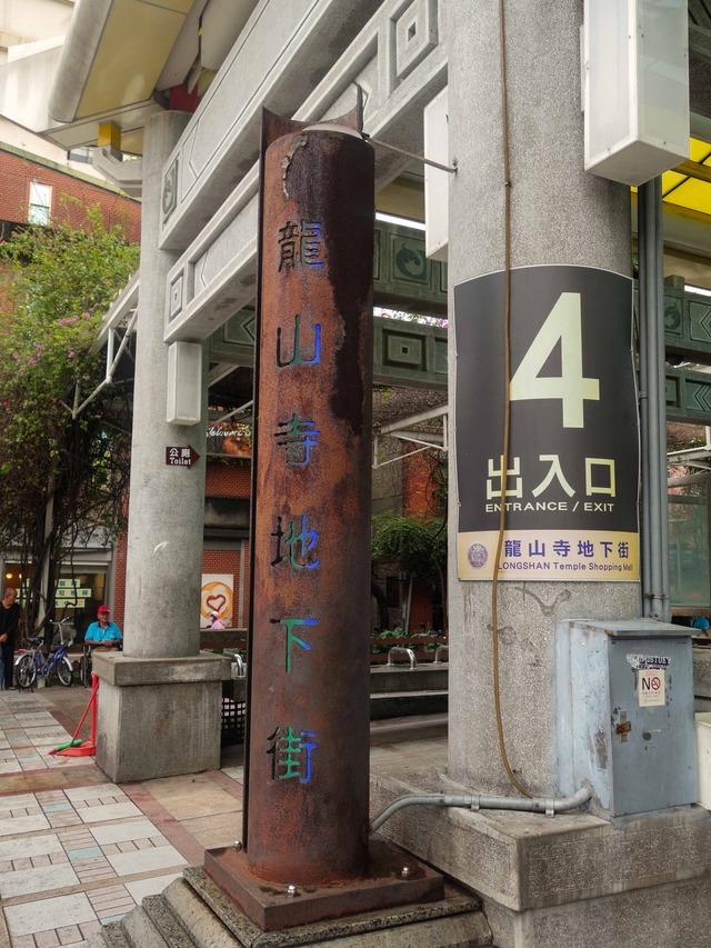 龍山寺地下街 10_edit