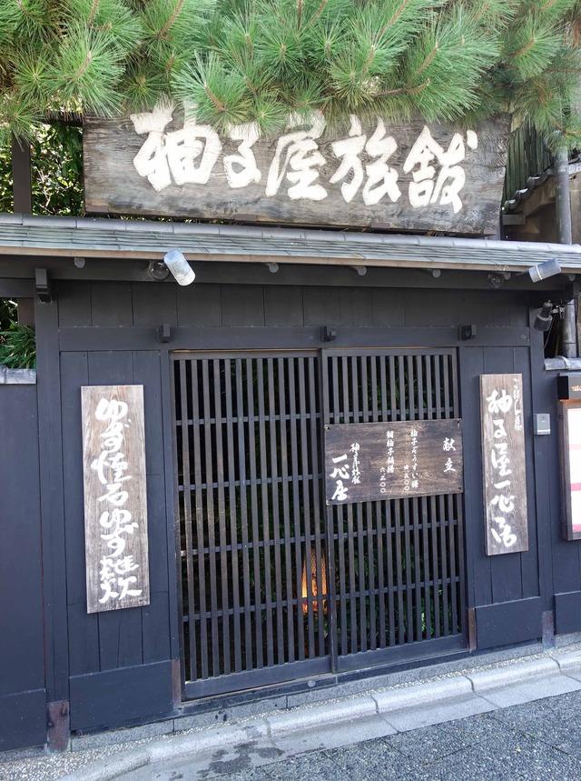 柚子屋旅館_edit