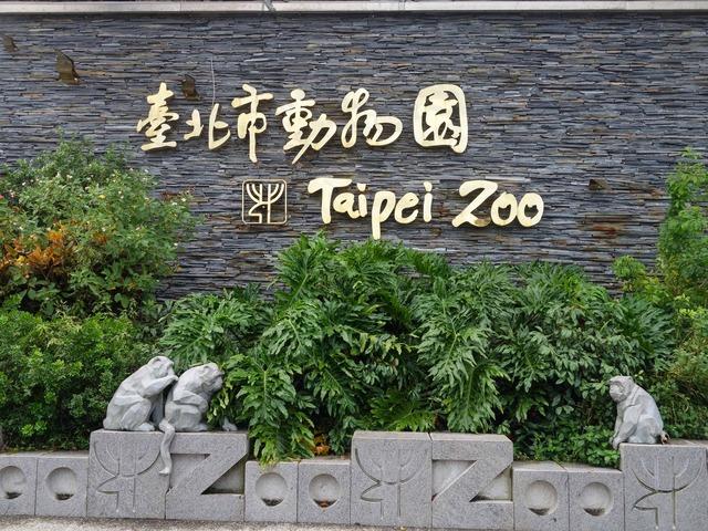 台北市立動物園 8_edit
