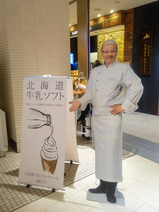 北海道牛乳ソフト 1_edit