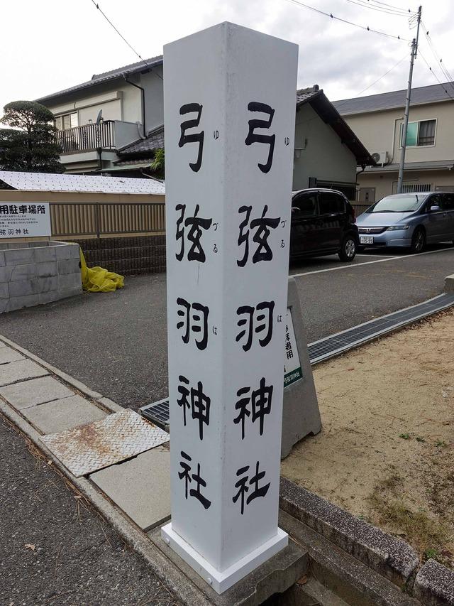 弓弦羽神社_edit
