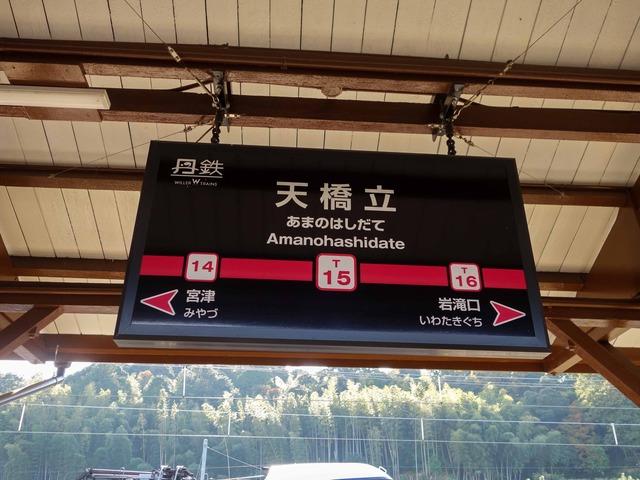 天橋立駅 15_edit