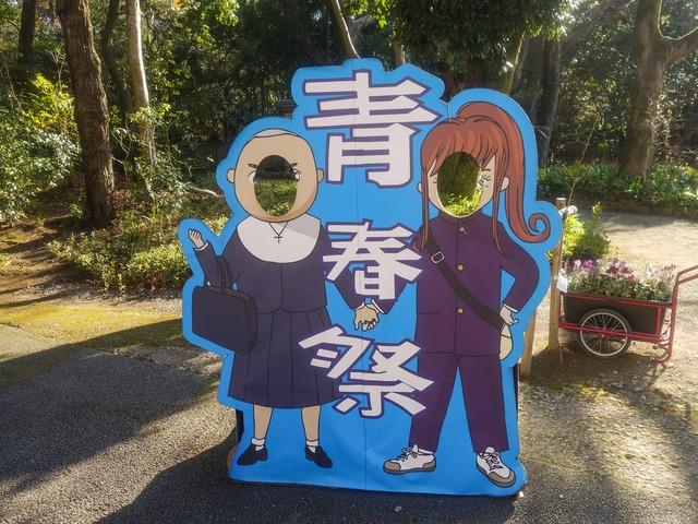 顔出し看板(青春祭)_edit