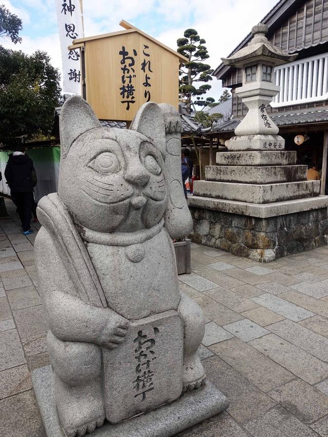 おかげ横丁招き猫 2_edit