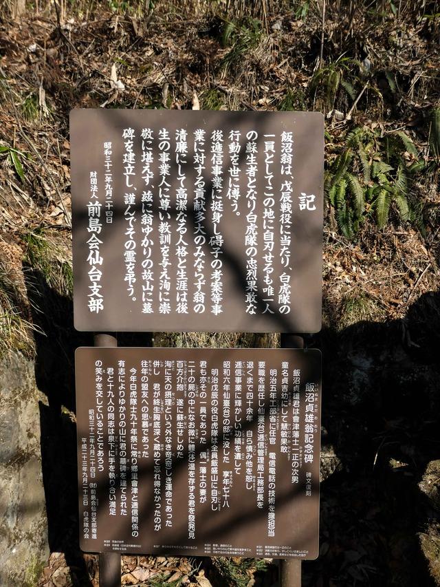 飯沼貞吉の墓 4_edit