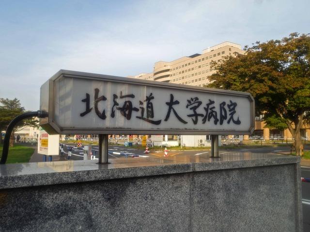 北海道大学病院 11_edit