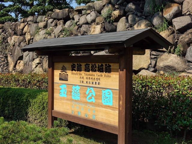 玉藻公園 2_edit