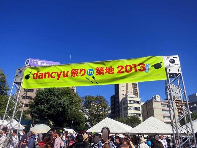 danchu 祭り in 築地 2013_6_edit