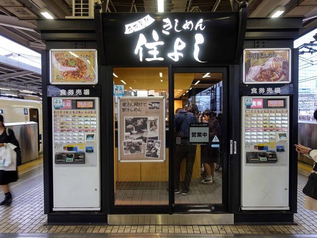 店頭 7_新幹線ホーム下り_edit