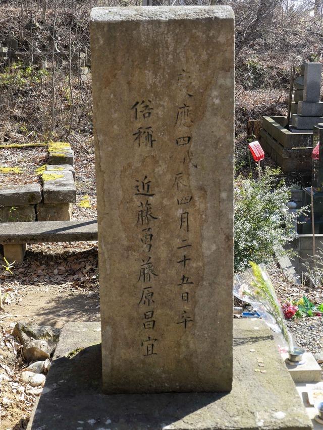 近藤勇の墓 5_edit