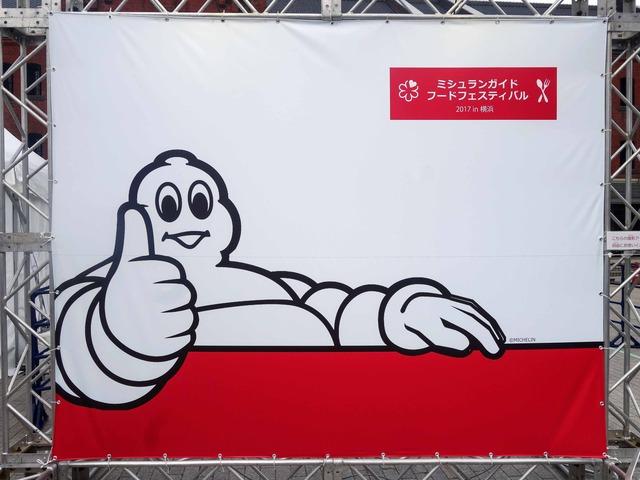 ミシュランガイドフードフェスティバル 2017 in 横浜 2_edit