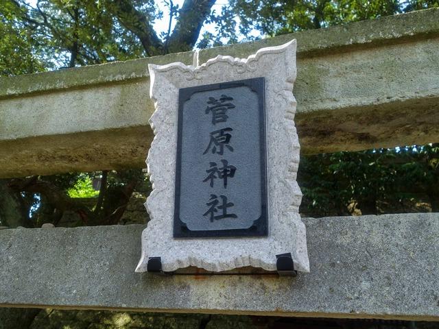 菅原神社 1_edit