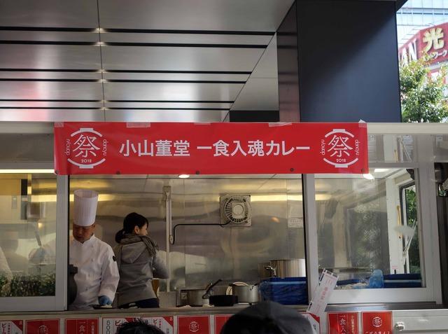 小山薫堂 一食入魂カレー_edit