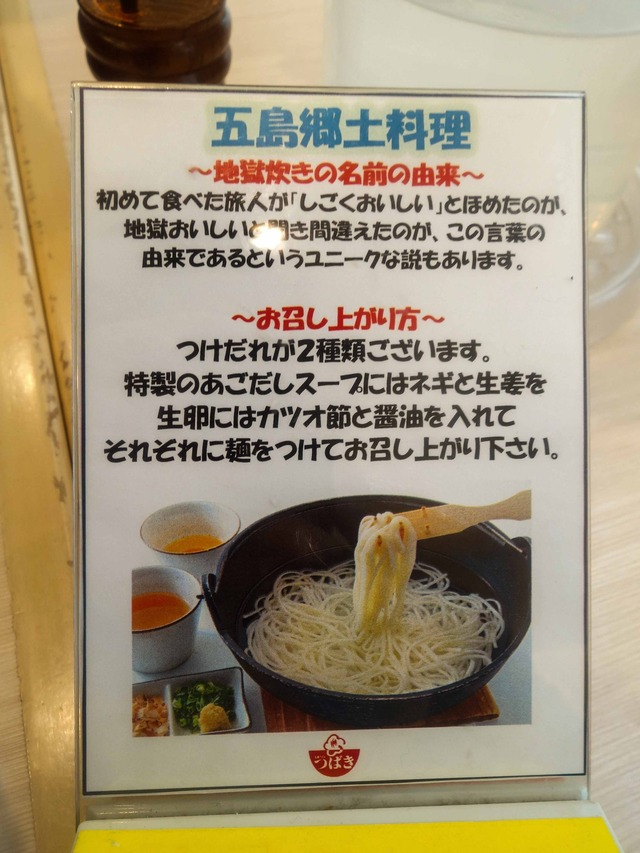 地獄炊きの食べ方_edit