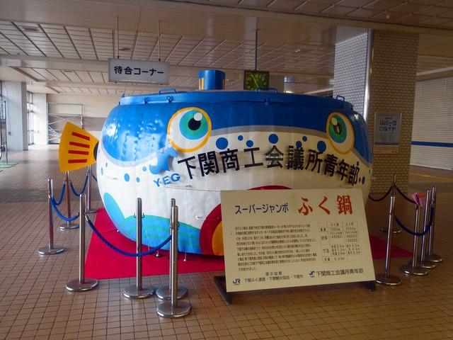 スーパージャンボふく鍋 1_edit