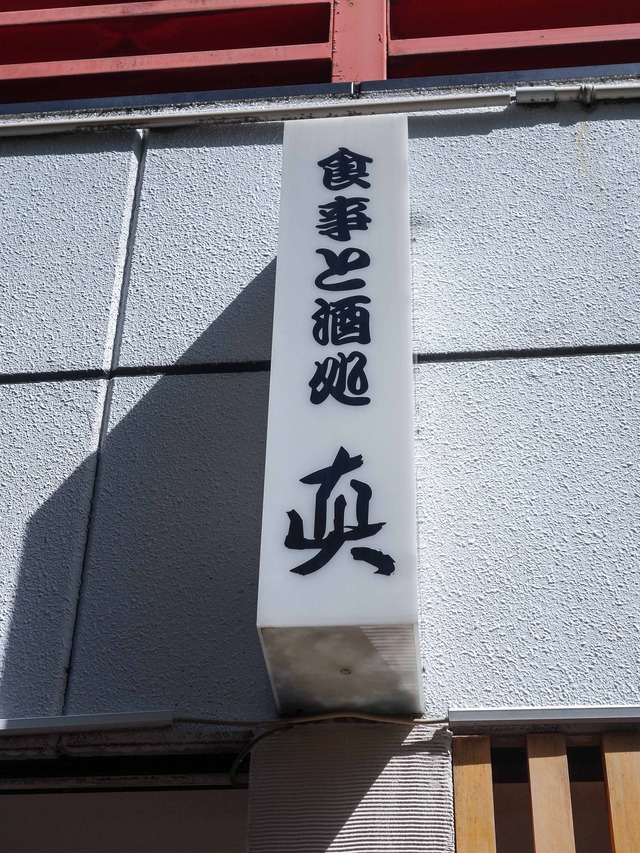 店頭 5_edit