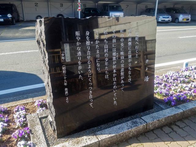 井上靖 富士山