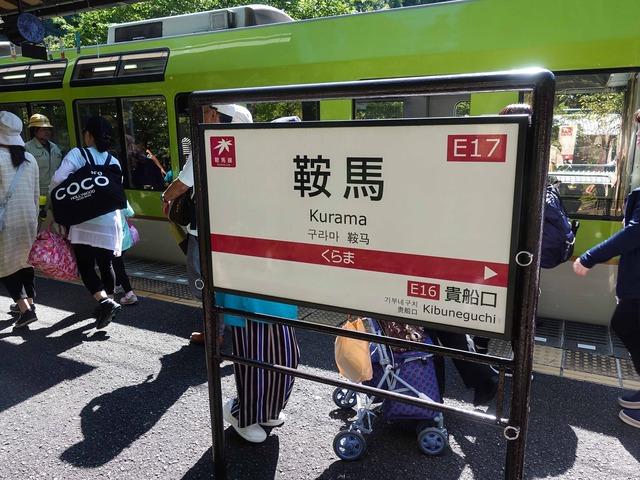 叡山電車鞍馬駅 1_edit