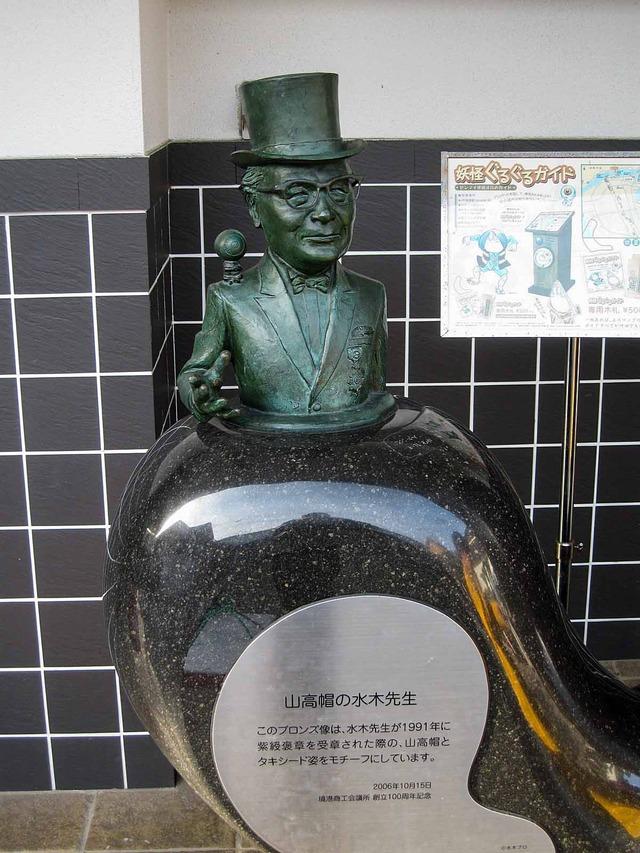 山高帽の水木先生_edit