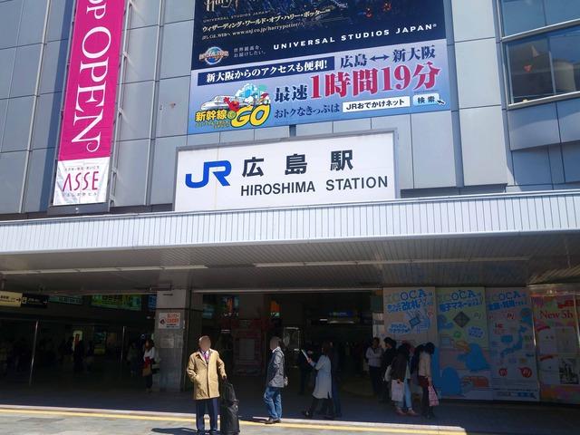 JR 広島駅 2_edit