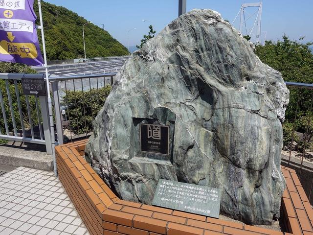 日本の道100選『大鳴門橋』 顕彰碑_edit