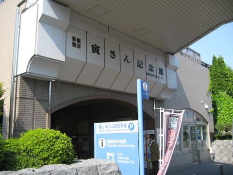 寅さん記念館 1