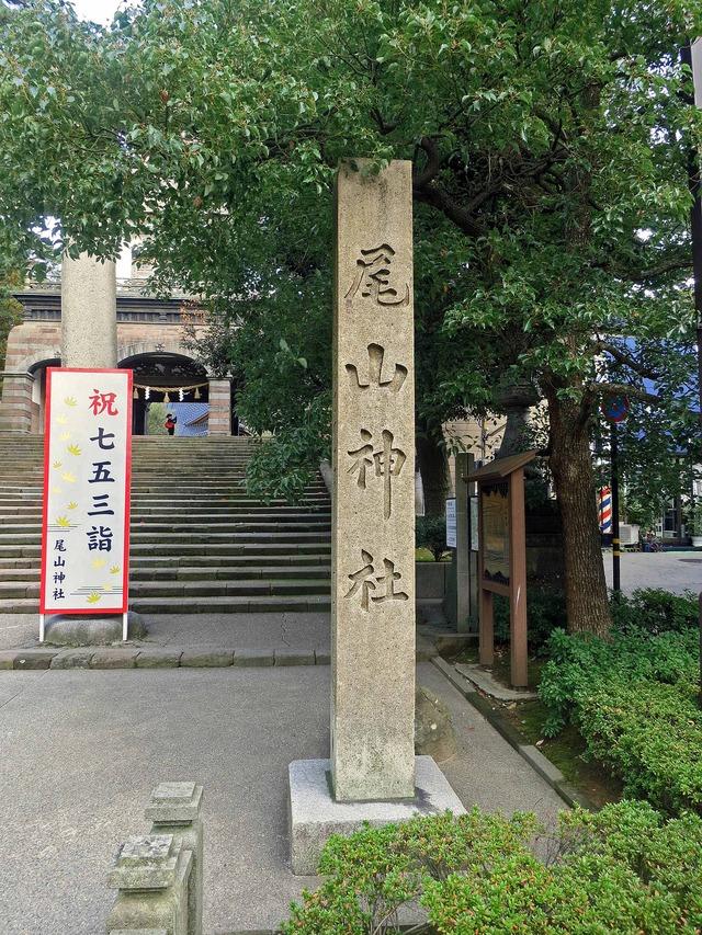 尾山神社_edit
