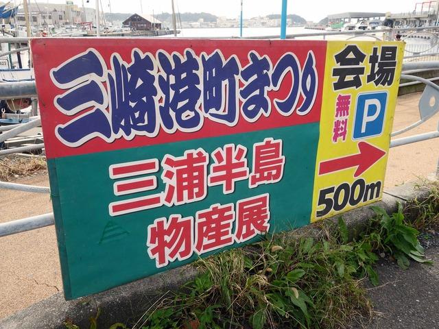 三崎港町まつり 1_edit