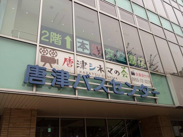 唐津バスセンター 1_edit