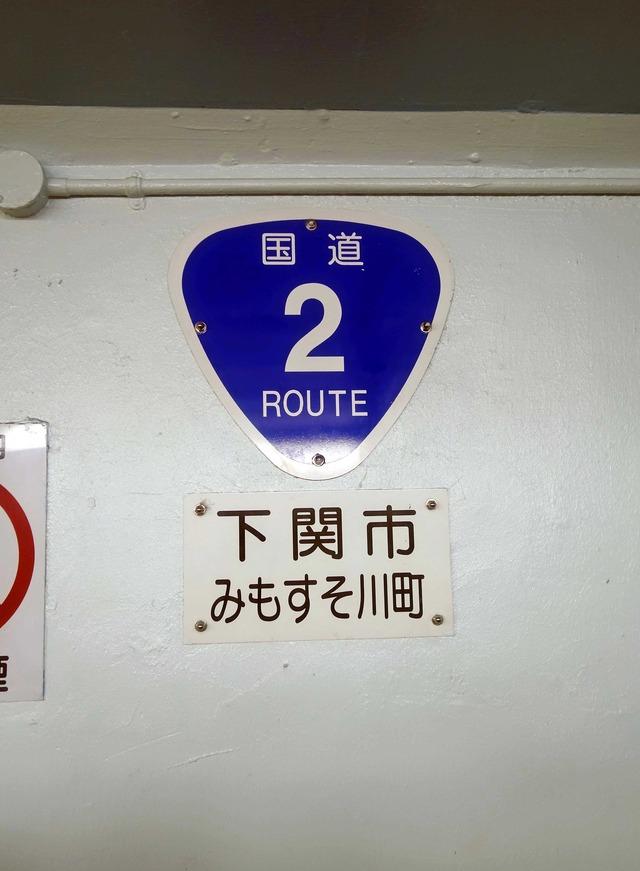 国道2号下関市みもすそ川町_edit