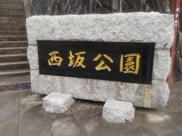 西坂公園 1_edit