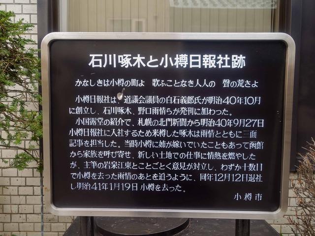 石川啄木と小樽日報社跡_edit