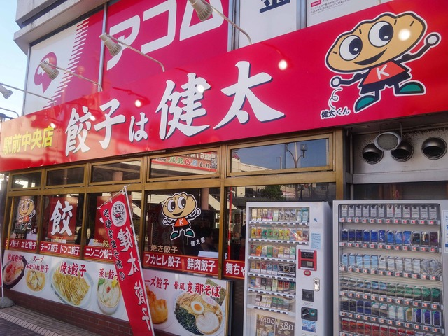 餃子は健太 駅前中央店_edit
