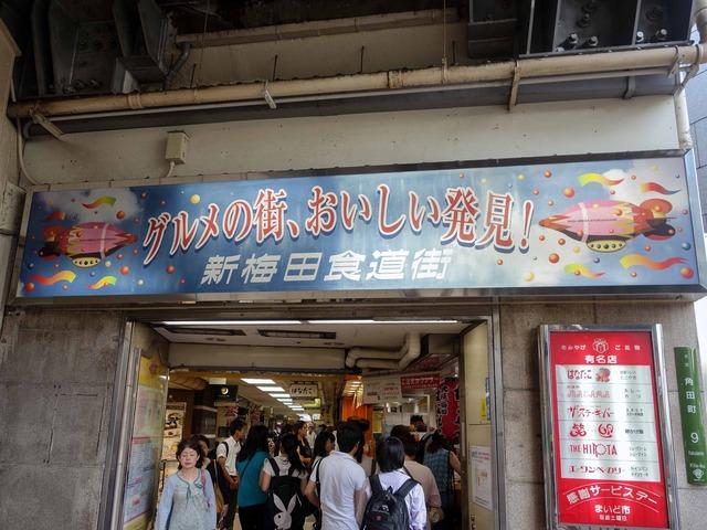 新梅田食堂街 1_edit